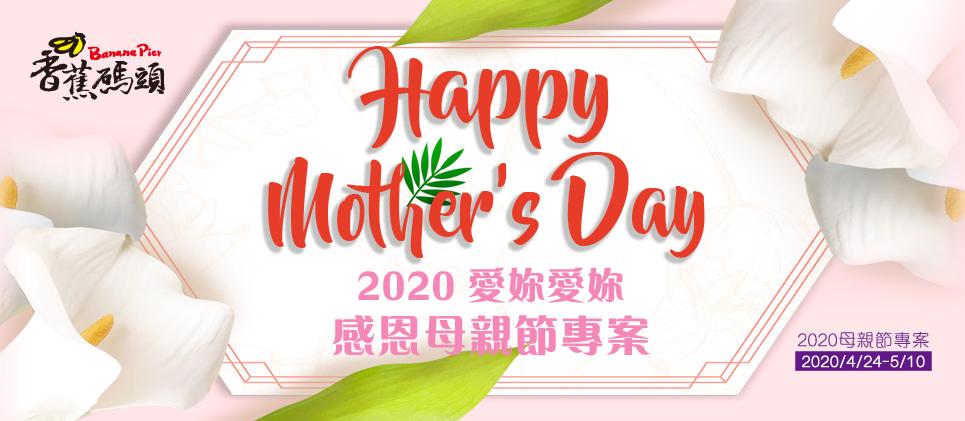 2020香蕉碼頭母親節專案