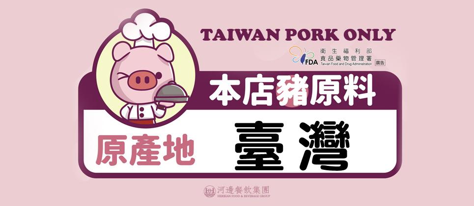 香蕉碼頭2021使用台灣豬